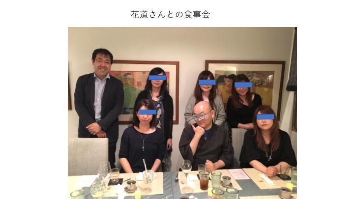 花道さん20180425.jpg