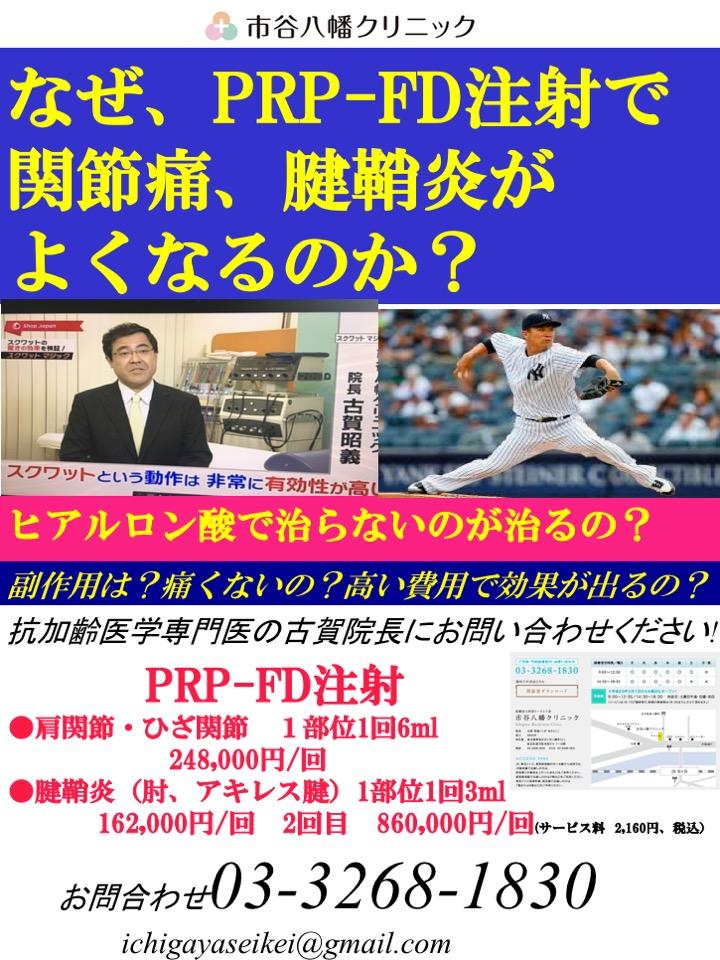 PRP-FD注射ご案内.jpg
